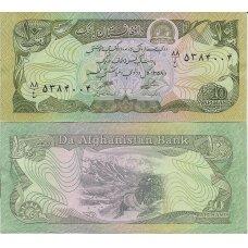 AFGANISTANAS 10 AFGHANIS 1979 P # 55a AU