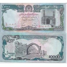 AFGANISTANAS 10 000 AFGHANIS 1991 P # 63b XF