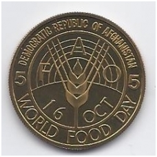 AFGANISTANAS 5 AFGHANIS 1981 KM # 1001 PROOF FAO
