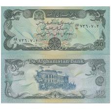 AFGANISTANAS 50 AFGHANIS 1979 P # 57a UNC