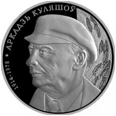 BALTARUSIJA 1 RUBLIS 2014 A. KULEŠOVAS