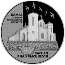 BELARUS 1 RUBLE 2014 Костел Иоанна Крестителя