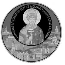 BELARUS 1 ROUBLE 2015 1000-летие преставления святого равноапостольного князя Владимира