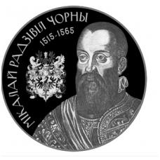 BELARUS 1 ROUBLE 2015 Николай Радзивилл Черный
