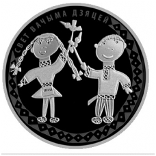 BELARUS 1 ROUBLE 2016 WORLD BY CHILDREN