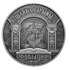 BALTARUSIJA 1 RUBLIS 2015 SKORINOS - POLOCKAS