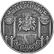 BALTARUSIJA 1 RUBLIS 2017 SKORINOS - VILNIUS