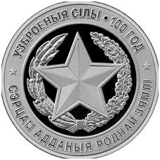 BALTARUSIJA 1 RUBLIS 2018 100 m. GINKLUOTOSIOMS PAJĖGOMS