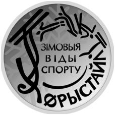 BALTARUSIJA 1 RUBLIS 2018 SLIDINĖJIMAS LAISVUOJU STILIUMI