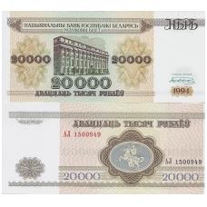 BALTARUSIJA 20 000 ROUBLES 1994 P # 13 UNC