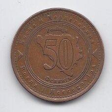 BOSNIJA IR HERCEGOVINA 50 FENINGA 1998 KM # 117 VF
