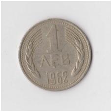BULGARIJA 1 LEV 1962 KM # 58 VF