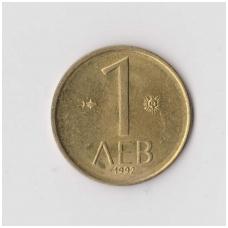 BULGARIJA 1 LEV 1992 KM # 202 VF