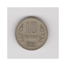 BULGARIJA 10 STOTINKI 1962 KM # 62 VF