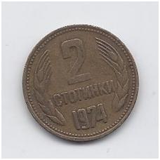 BULGARIJA 2 STOTINKI 1974 KM # 85 VF