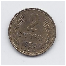 BULGARIJA 2 STOTINKI 1988 KM # 85 VF