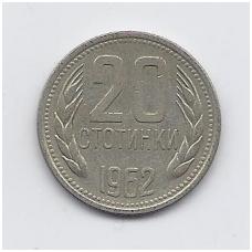 BULGARIJA 20 STOTINKI 1962 KM # 63 VF