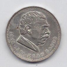 BULGARIJA 5 LEVA 1970 KM # 78 XF Ivan Vazov