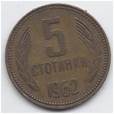 BULGARIJA 5 STOTINKI 1962 KM # 61 VF