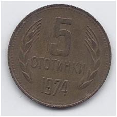 BULGARIJA 5 STOTINKI 1974 KM # 86 VF