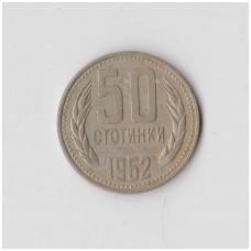 BULGARIJA 50 STOTINKI 1962 KM # 64 VF