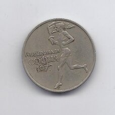 BULGARIJA 50 STOTINKI 1977 KM # 98 VF
