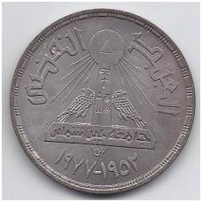 EGIPTAS 1 POUND 1978 KM # 481 AU