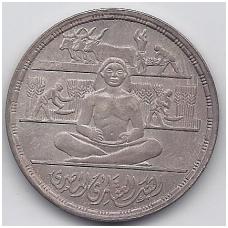 EGIPTAS 1 POUND 1979 KM # 491 AU