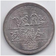 EGIPTAS 1 POUND 1980 KM # 510 AU