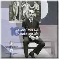 GREECE 5 EURO 2016 MORALIS ( IN FOLDER )
