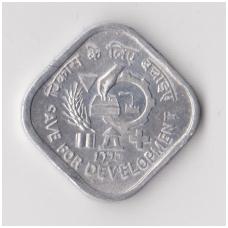 INDIJA 5 PAISE 1977 KM # 20 VF