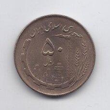 IRANAS 50 RIALS 1982 KM # 1237 VF