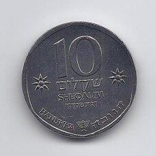 IZRAELIS 10 SHEQALIM 1984 KM # 134 AU CHANUKA