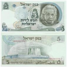 IZRAELIS 5 LIROT 1968 P # 34b AU