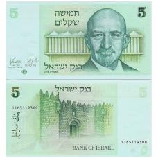 IZRAELIS 5 SHEQALIM 1978 P # 44 UNC