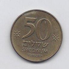 IZREALIS 50 SHEQALIM 1984 KM # 139 VF