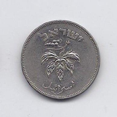IZRAELIS 50 PRUTA 1954 KM # 13.2a XF 2