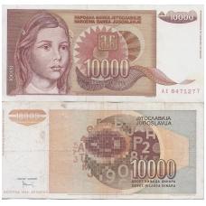 JUGOSLAVIJA 10 000 DINARA 1992 P # 116a VF
