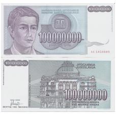 JUGOSLAVIJA 100 000 000 DINARA 1993 P # 124 XF