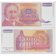 JUGOSLAVIJA 50 000 000 DINARA 1993 P # 133 AU
