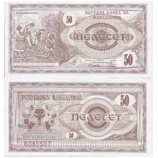 MAKEDONIJA 50 DENAR 1992 P # 3a AU