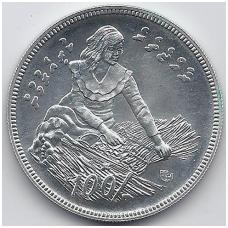 MALDYVAI 100 RUFIYAA 1979 KM # 60a UNC FAO