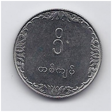 MIANMARAS 1 KYAT 1975 KM # 47 AU FAO