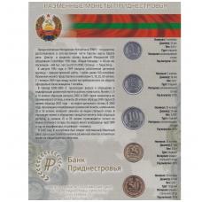 PADNIESTRĖ 2000 - 2005 5 MONETŲ OFICIALUS BANKO RINKINYS