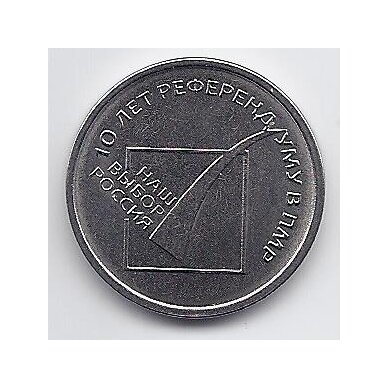 PADNIESTRĖ 1 ROUBLE 2016 KM # new UNC REFERENDUMAS