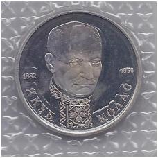 RUSIJA 1 ROUBLE 1992 Y # 305 JAKUBAS KOLASAS