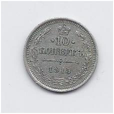 RUSIJA 10 KOPECKS 1915 ВС Y # 20a.3 VF