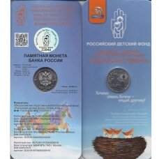 RUSIJA 25 ROUBLES 2017 KM # new UNC
