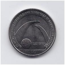 RUSIJA 25 ROUBLES 2019 KM # new UNC 75 m. LENINGRADO IŠVADAVIMUI