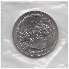 RUSIJA 3 ROUBLES 1992 Y # 298 PROOF Nevskis (originalus įpakavimas)